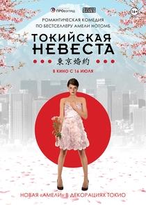 Tokyo Fiancée - Poster / Capa / Cartaz - Oficial 7