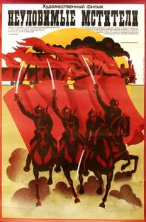 Os Vingadores Elusivos - Poster / Capa / Cartaz - Oficial 1