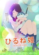 Hirune Hime: Shiranai Watashi no Monogatari (ひるね姫 ~知らないワタシの物語~)