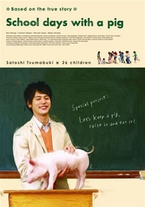 School Days with a Pig - Poster / Capa / Cartaz - Oficial 5
