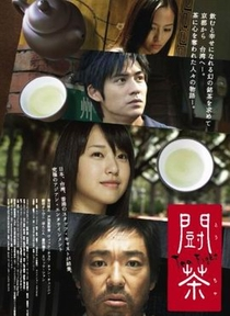Tea Fight - Poster / Capa / Cartaz - Oficial 1
