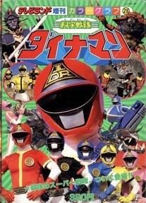 Esquadrão Explosivo Dynaman - O Filme  - Poster / Capa / Cartaz - Oficial 1