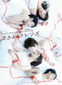 Last Friends - Poster / Capa / Cartaz - Oficial 2