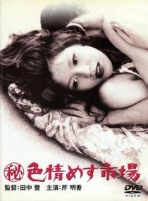 Confidencial - Mercado Sexual de Mulheres - Poster / Capa / Cartaz - Oficial 3