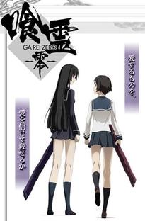 Ga-Rei: Zero - Poster / Capa / Cartaz - Oficial 3