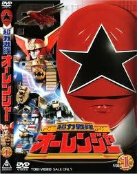 Esquadrão Super Poderoso Ohranger - Poster / Capa / Cartaz - Oficial 1