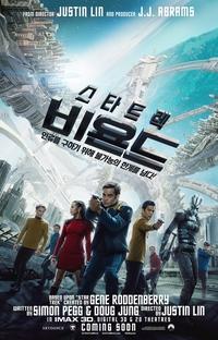 Star Trek: Sem Fronteiras - Poster / Capa / Cartaz - Oficial 25