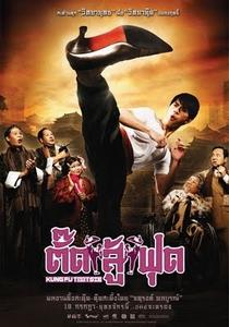 Kung Fu Tootsie - Poster / Capa / Cartaz - Oficial 2