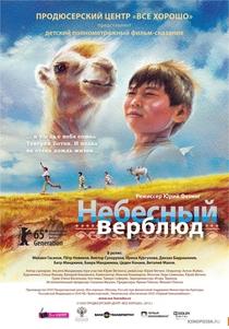 Camelo Celestial - Poster / Capa / Cartaz - Oficial 1