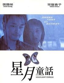 Moonlight Express - Poster / Capa / Cartaz - Oficial 5
