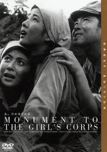 Monument To The Girl's Corps - Poster / Capa / Cartaz - Oficial 1