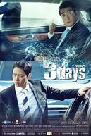 3 Days (Sseurideizeu)