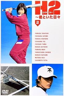 H2: Kimi to Itahibi - Poster / Capa / Cartaz - Oficial 1