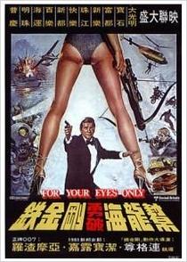 007 - Somente Para Seus Olhos - Poster / Capa / Cartaz - Oficial 9