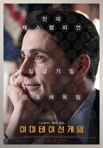 O Jogo da Imitação - Poster / Capa / Cartaz - Oficial 14