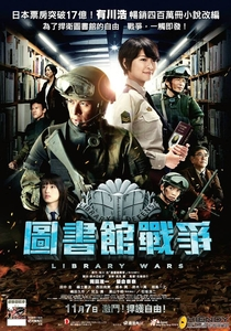 Library Wars - Poster / Capa / Cartaz - Oficial 5