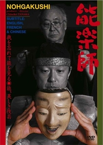Successional Tradition of Noh - Poster / Capa / Cartaz - Oficial 1