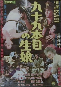 Blood Sword of the 99th Virgin - Poster / Capa / Cartaz - Oficial 3