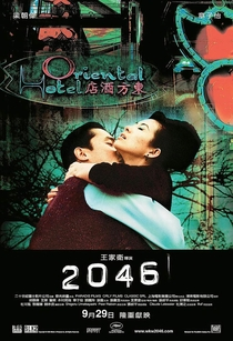 2046 - Os Segredos do Amor - Poster / Capa / Cartaz - Oficial 5