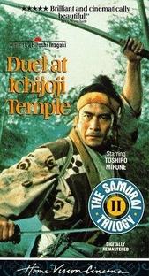 Samurai II: Duelo no Templo Ichijoji - Poster / Capa / Cartaz - Oficial 4