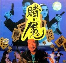 Devil Gambler - Poster / Capa / Cartaz - Oficial 1