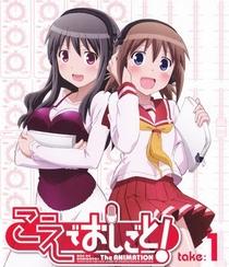 Koe de Oshigoto! - Poster / Capa / Cartaz - Oficial 1