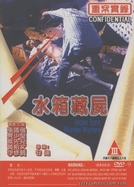 Water Tank Murder Mystery (Chung ngon sat luk ji shui seung chong see)