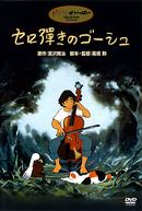 Goshu: O Violoncelista (セロ弾きのゴーシュ)