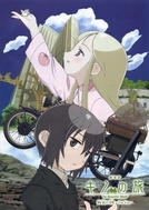 Kino no Tabi: The Beautiful World - Byouki no Kuni: For You (キノの旅 -the Beautiful World- 病気の国 -For You-)