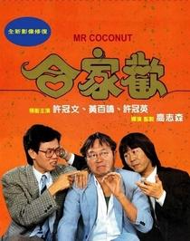 Mr. Coconut - Poster / Capa / Cartaz - Oficial 2
