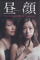 Hirugao ~Heijitsu Gogo 3-Ji no Koibito Tachi~ (昼顔 ~平日午後3時の恋人たち~)