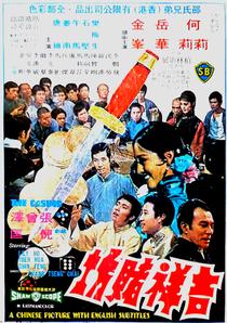 The Casino - Poster / Capa / Cartaz - Oficial 3