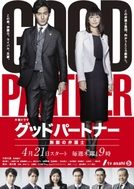 Good Partner: Muteki no Bengoshi (グッドパートナー 無敵の弁護士)