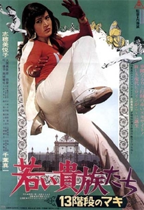 13 Steps of Maki - Poster / Capa / Cartaz - Oficial 1