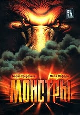 Monstry - Poster / Capa / Cartaz - Oficial 1