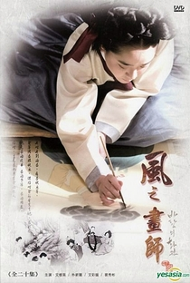 The Painter of the Wind - Poster / Capa / Cartaz - Oficial 3