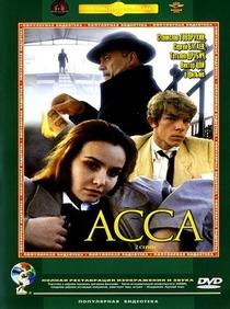 Acca - Poster / Capa / Cartaz - Oficial 1