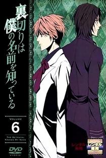 Uragiri wa Boku no Namae wo Shitteiru - Poster / Capa / Cartaz - Oficial 21