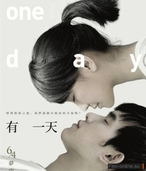 One Day - Poster / Capa / Cartaz - Oficial 2