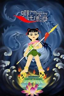 Naia Contra o Rei dos Dragões - Poster / Capa / Cartaz - Oficial 1