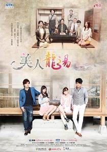 Spring Love - Poster / Capa / Cartaz - Oficial 1