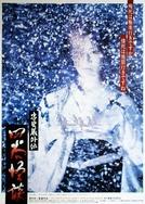 Chushingura Gaiden: Yotsuya Kaidan (Chushingura Gaiden: Yotsuya Kaidan)