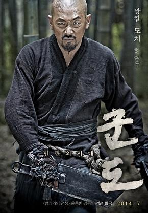 Kundo - Era Fora de Controle 23 de Setembro de 2014 | Filmow