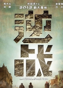O Fator Viral - Poster / Capa / Cartaz - Oficial 2