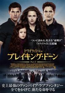 A Saga Crepúsculo: Amanhecer - Parte 2 - Poster / Capa / Cartaz - Oficial 8