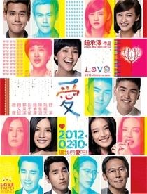 Love - Poster / Capa / Cartaz - Oficial 1