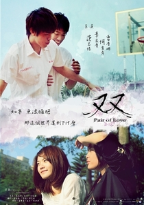 Pair of Love - Poster / Capa / Cartaz - Oficial 1