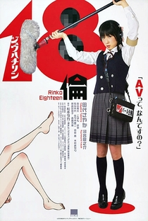 Rinko Eighteen - Poster / Capa / Cartaz - Oficial 1