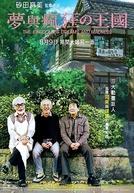 Estúdio Ghibli, Reino de Sonhos e Loucura