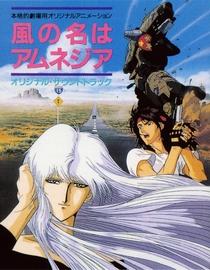 Kaze no Na wa Amnesia - Poster / Capa / Cartaz - Oficial 2